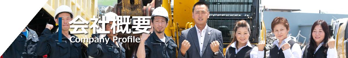 スクラップの買取は樋口興業、持ち込み歓迎、静岡県内どこでも出張買取いたします。